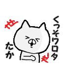 ◆◇ たか ◇◆ 専用の名前スタンプ(個別スタンプ:35)