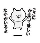 ◆◇ たか ◇◆ 専用の名前スタンプ(個別スタンプ:37)