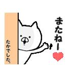 ◆◇ たか ◇◆ 専用の名前スタンプ(個別スタンプ:39)