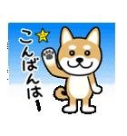 Cute! 柴犬スタンプ(個別スタンプ:04)