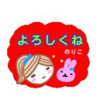 名前スタンプ 【のりこ】が使うスタンプ(個別スタンプ:01)
