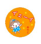 名前スタンプ 【のりこ】が使うスタンプ(個別スタンプ:02)