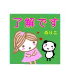 名前スタンプ 【のりこ】が使うスタンプ(個別スタンプ:03)