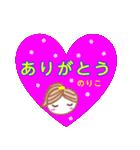 名前スタンプ 【のりこ】が使うスタンプ(個別スタンプ:04)