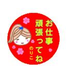 名前スタンプ 【のりこ】が使うスタンプ(個別スタンプ:15)