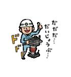 【動く】建設業スタンプ(個別スタンプ:05)
