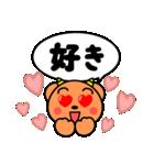 魔獣ちゃん(個別スタンプ:23)