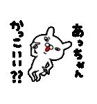 あっちゃん専用スタンプ(個別スタンプ:01)