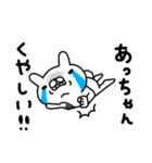 あっちゃん専用スタンプ(個別スタンプ:03)