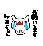 あっちゃん専用スタンプ(個別スタンプ:04)
