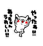 あっちゃん専用スタンプ(個別スタンプ:05)