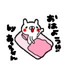 あっちゃん専用スタンプ(個別スタンプ:08)
