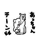 あっちゃん専用スタンプ(個別スタンプ:09)