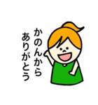 「かのん」のスタンプ(個別スタンプ:01)