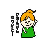 「かのん」のスタンプ(個別スタンプ:02)