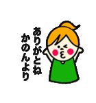 「かのん」のスタンプ(個別スタンプ:03)