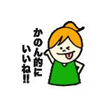 「かのん」のスタンプ(個別スタンプ:04)