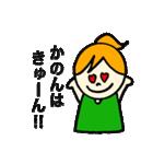 「かのん」のスタンプ(個別スタンプ:05)