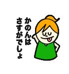「かのん」のスタンプ(個別スタンプ:06)