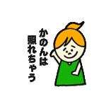 「かのん」のスタンプ(個別スタンプ:07)