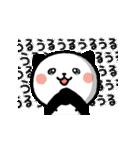 うごうご!パンダねこ♪(個別スタンプ:08)