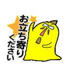 またしても黄色いアイツのお仕事スタンプ(個別スタンプ:24)