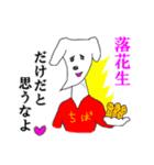 ちばけん案内[千葉県民☆最強説](個別スタンプ:01)