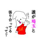 ちばけん案内[千葉県民☆最強説](個別スタンプ:11)