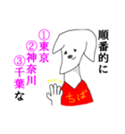 ちばけん案内[千葉県民☆最強説](個別スタンプ:12)