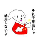 ちばけん案内[千葉県民☆最強説](個別スタンプ:14)