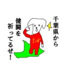 ちばけん案内[千葉県民☆最強説](個別スタンプ:17)