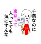ちばけん案内[千葉県民☆最強説](個別スタンプ:18)