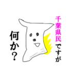 ちばけん案内[千葉県民☆最強説](個別スタンプ:20)