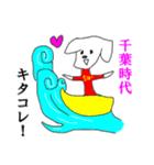 ちばけん案内[千葉県民☆最強説](個別スタンプ:34)