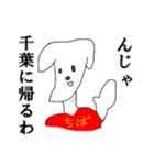 ちばけん案内[千葉県民☆最強説](個別スタンプ:39)