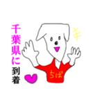 ちばけん案内[千葉県民☆最強説](個別スタンプ:40)