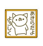 あきらさんのお名前スタンプ(個別スタンプ:01)