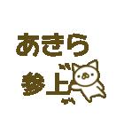 あきらさんのお名前スタンプ(個別スタンプ:03)