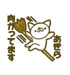 あきらさんのお名前スタンプ(個別スタンプ:05)