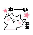 ななちゃんが使うスタンプ(個別スタンプ:08)