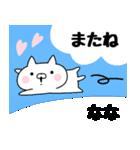 ななちゃんが使うスタンプ(個別スタンプ:39)
