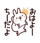 【ちーちゃん】専用あだ名/名前スタンプ(個別スタンプ:01)