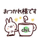 【ちーちゃん】専用あだ名/名前スタンプ(個別スタンプ:03)