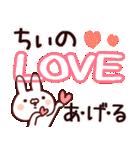 【ちーちゃん】専用あだ名/名前スタンプ(個別スタンプ:23)