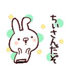 【ちーちゃん】専用あだ名/名前スタンプ(個別スタンプ:28)