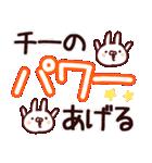 【ちーちゃん】専用あだ名/名前スタンプ(個別スタンプ:29)