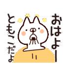 【ともこ】専用(個別スタンプ:01)