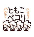 【ともこ】専用(個別スタンプ:04)