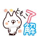 【ともこ】専用(個別スタンプ:05)