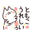 【ともこ】専用(個別スタンプ:09)